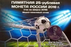2016_год__25_рублей_Чемпионат_мира_по_футболу_FIFA_2018_года__В_подарочном_альбоме