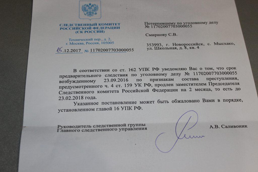 письмо одному из пайщиков Мысхако